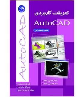 کتاب تمرینات کاربردی Autocad