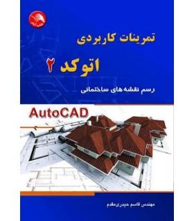 کتاب تمرینات کاربردی اتوکد 2 رسم نقشه های ساختمانی Autocad