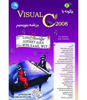 کتاب چگونه با Visaul سی شارپ 2008 برنامه بنویسیم