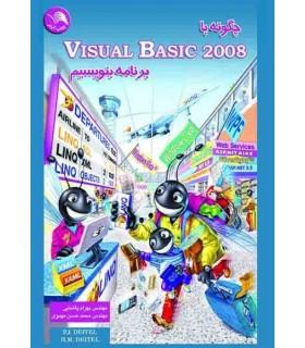 کتاب چگونه با Visual Basic 2008 برنامه بنویسیم