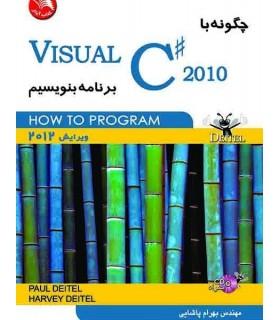 چگونه با Visual سی شارپ 2010 برنامه بنویسیم