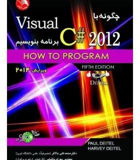 کتاب چگونه با Visual سی شارپ 2012 برنامه بنویسیم