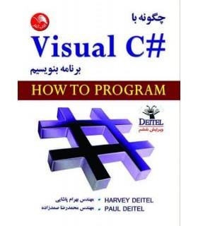 کتاب چگونه با Visual سی شارپ برنامه بنویسیم