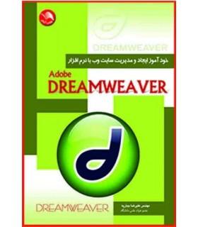 کتاب خود آموز ایجاد و مدیریت سایت وب با نرم افزار Adobe dream weaver