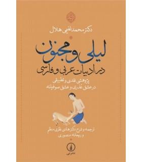 کتاب لیلی و مجنون در ادبیات عربی و فارسی پژوهشی نقدی و تطبیقی در عشق عذری و عشق صوفیانه