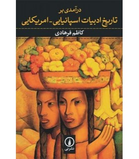 کتاب درآمدی بر تاریخ ادبیات اسپانیایی امریکایی