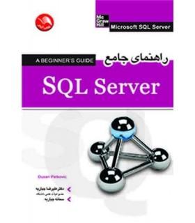 کتاب راهنمای جامع Sql server