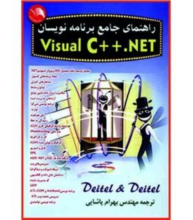 کتاب راهنمای جامع برنامه نویسان Visual C++ . net