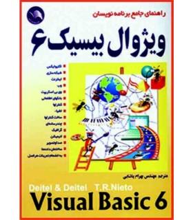 کتاب راهنمای جامع برنامه نویسان ویژوال بیسیک 6