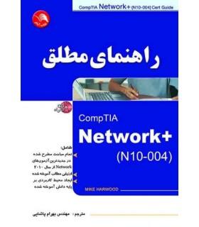 کتاب راهنمای مطلق + Network