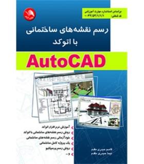 کتاب رسم نقشه های ساختمانی با اتوکد