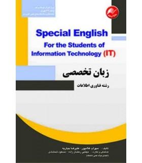 کتاب زبان تخصصی رشته فناوری اطلاعات