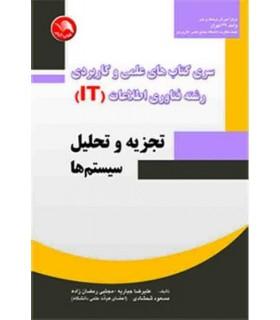 کتاب تجزیه و تحلیل سیستم ها