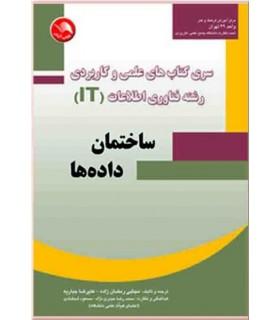 کتاب سری کتاب های علمی و کاربردی رشته فناوری اطلاعات ساختمان داده ها