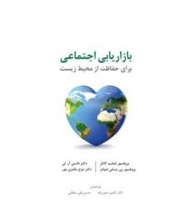 کتاب بازاریابی اجتماعی