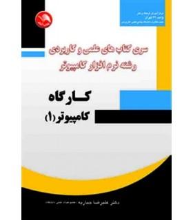 کتاب سری کتاب های علمی و کاربردی رشته نرم افزار کارگاه کامپیوتر 1