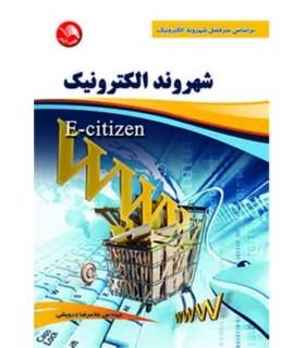 کتاب شهروند الکترونیک E-citizen