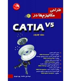 کتاب طراحی مکانیزم ها در Catia V5