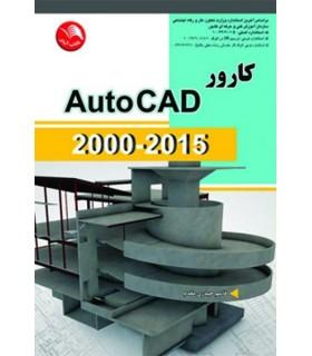 کتاب کارور AutoCAD2000-2015