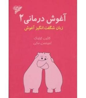 کتاب آغوش درمانی دو :زبان شگفت انگیز آغوش