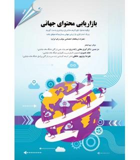 کتاب بازاریابی محتوای جهانی