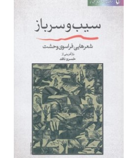 کتاب شعر جهان سیب و سرباز شعرهایی فراسوی وحشت