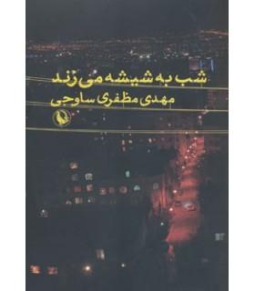 کتاب شب به شیشه می زند