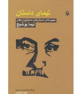 کتاب نیمای داستان مجموعه ی داستان ها و داستان واره های نیما یوشیج