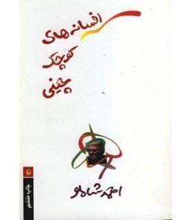 کتاب افسانه های کوچک چینی
