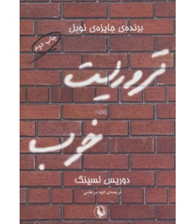 کتاب تروریست خوب