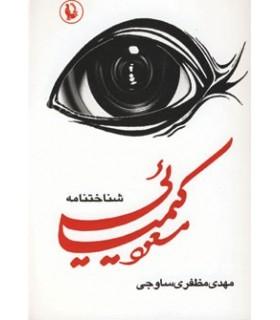 کتاب شناختنامه مسعود کیمیائی 2 جلدی