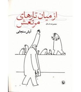 کتاب از میان تارهای مرتعش مجموعه داستان