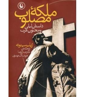 کتاب ملکۀ مصلوب داستان لیلی و مجنون غرب