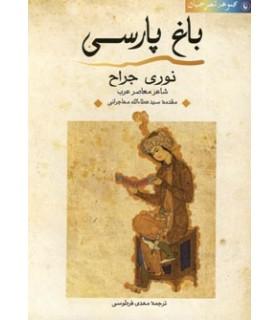 کتاب شعر جهان باغ پارسی