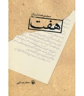 کتاب هفت مجموعه داستان