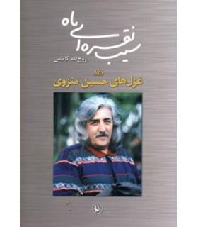 کتاب سیب نقره ای ماه نقد غزل های حسین منزوی