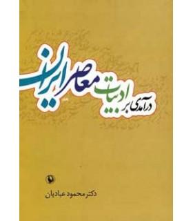 کتاب درآمدی بر ادبیات معاصر ایران