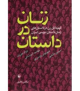 کتاب زنان در داستان قهرمانان زن در داستان های زنان داستان نویس ایران