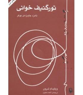 کتاب تورگنیف خوانی