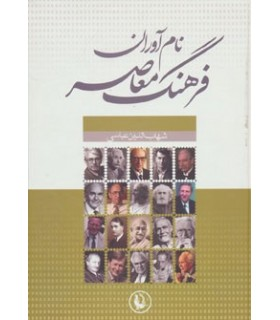 کتاب نام آوران فرهنگ معاصر