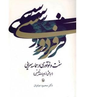 کتاب فردوسی سنت و نوآوری در حماسه سرایی مباحثی از ادبیات تطبیقی