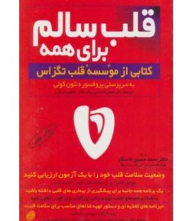 کتاب قلب سالم برای همه