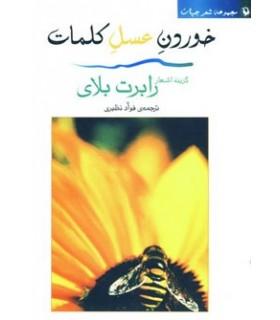 کتاب شعر جهان خوردن عسل کلمات