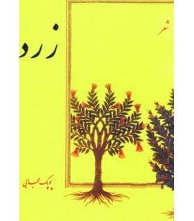 کتاب زرد
