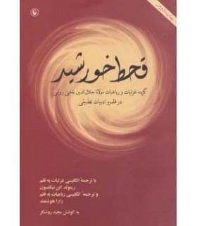 کتاب قحط خورشید گزینه غزلیات و رباعیات مولانا در قلمرو ادبیات تطبیقی