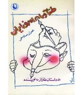کتاب طنزآوران امروز ایران 51 داستان طنز از 40 نویسنده
