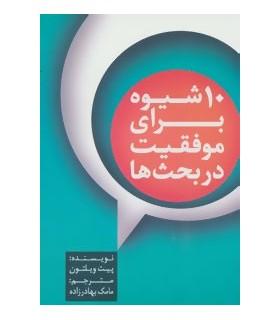 کتاب ده شیوه برای موفقیت در بحث ها