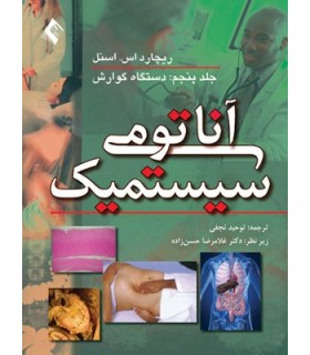 کتاب آناتومی سیستمیک اسنل دستگاه گوارش جلد 5