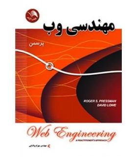 کتاب مهندسی وب