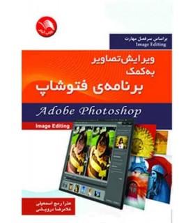 کتاب ویرایش تصویر به کمک برنامه فتوشاپ Adobe Photoshop